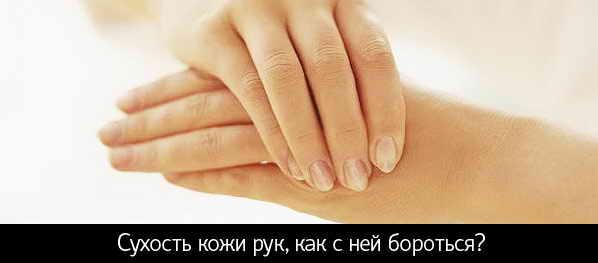 Причины шелушение кожи на ладонях
